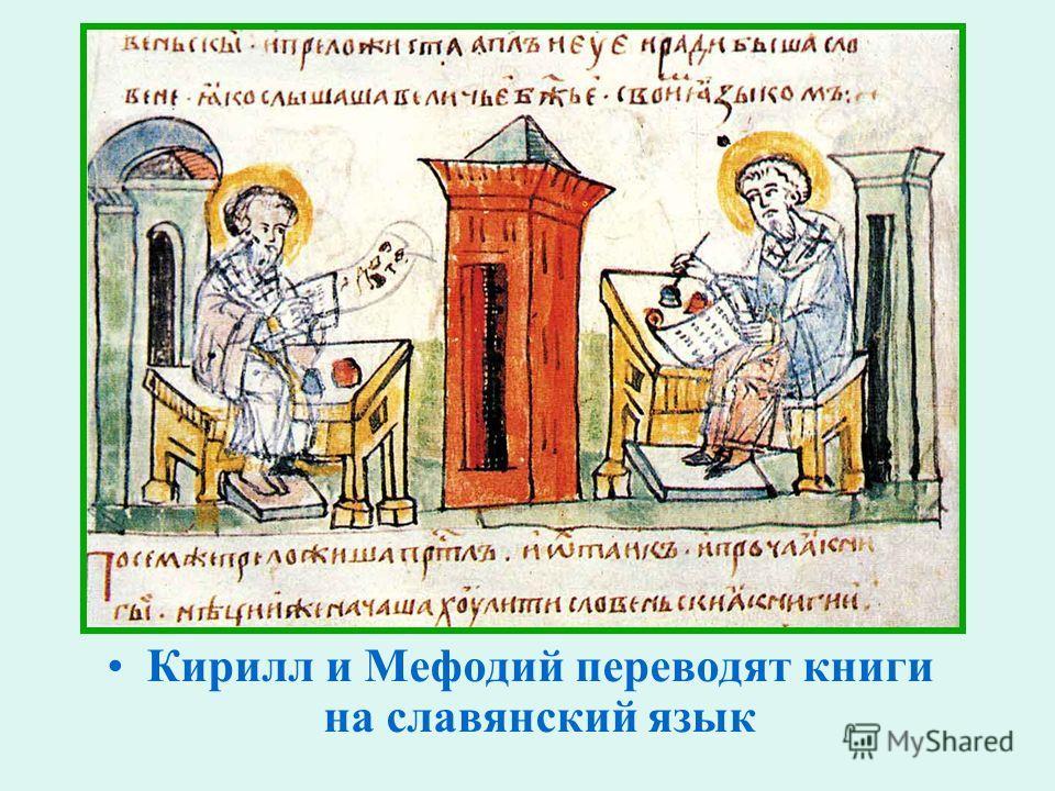 Кирилл и Мефодий переводят книги на славянский язык