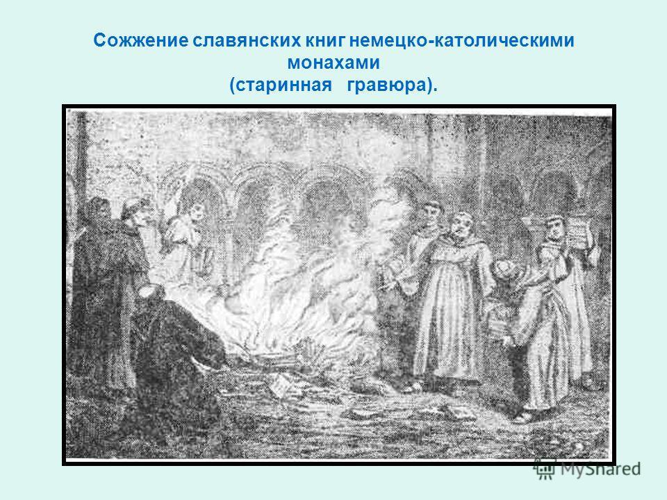 Сожжение славянских книг немецко-католическими монахами (старинная гравюра).