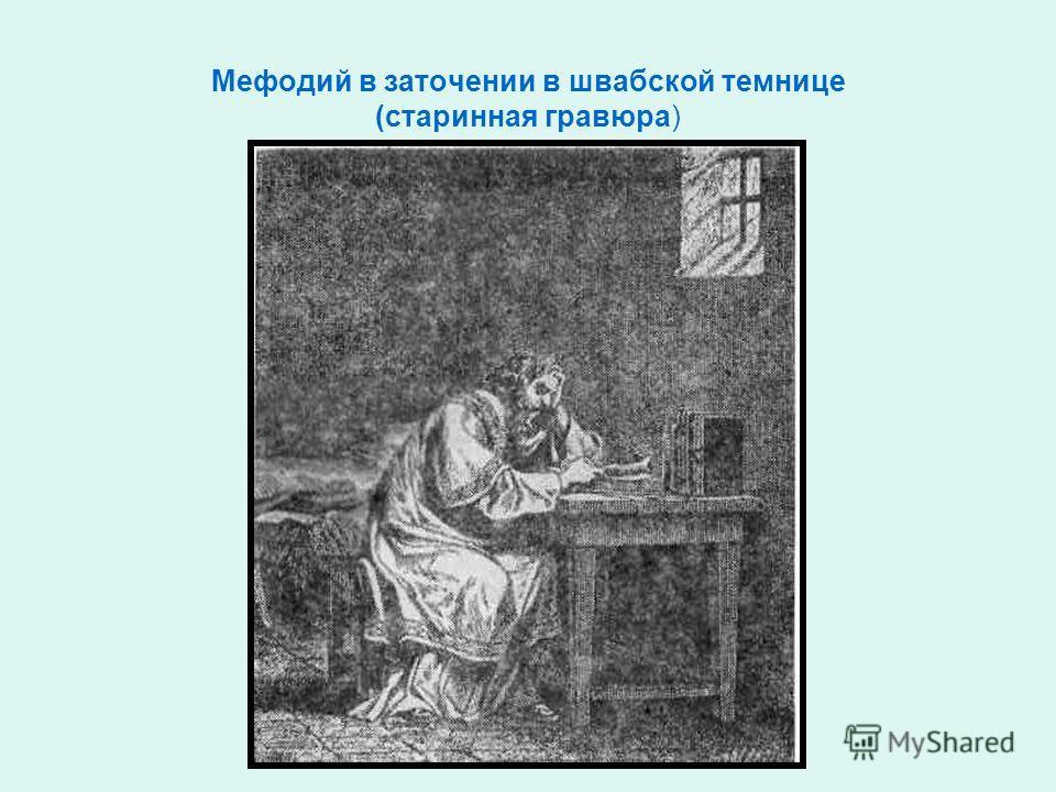 Мефодий в заточении в швабской темнице (старинная гравюра)