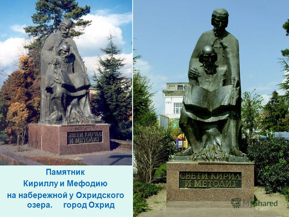 Памятник Кириллу и Мефодию на набережной у Охридского озера. город Охрид