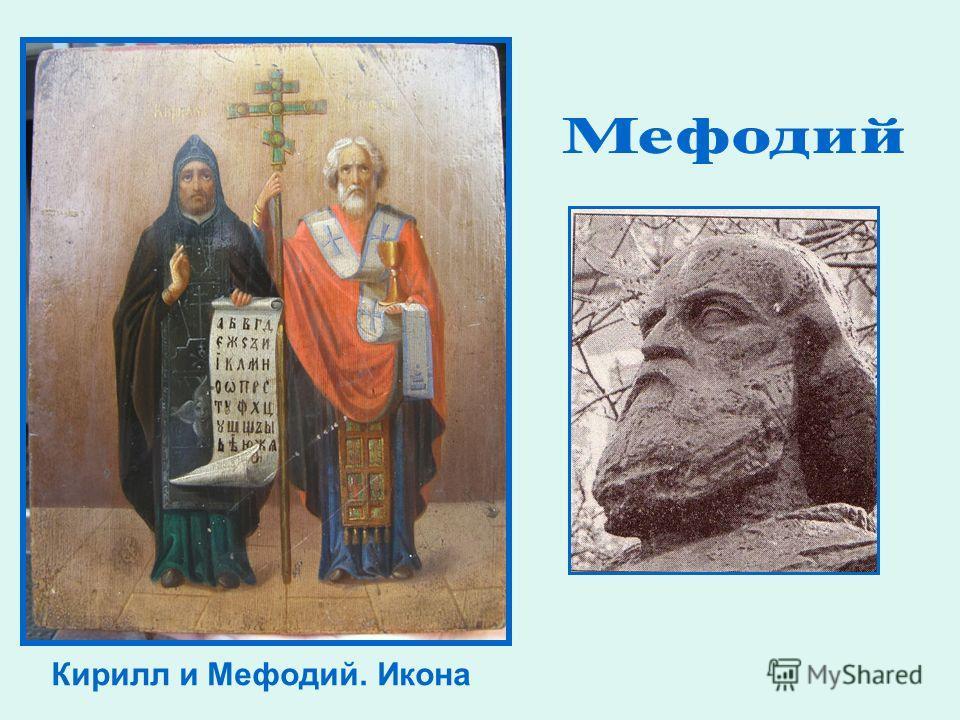 Кирилл и Мефодий. Икона