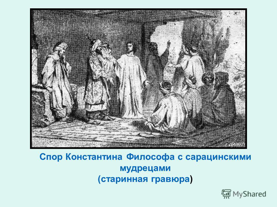 Спор Константина Философа с сарацинскими мудрецами (старинная гравюра)