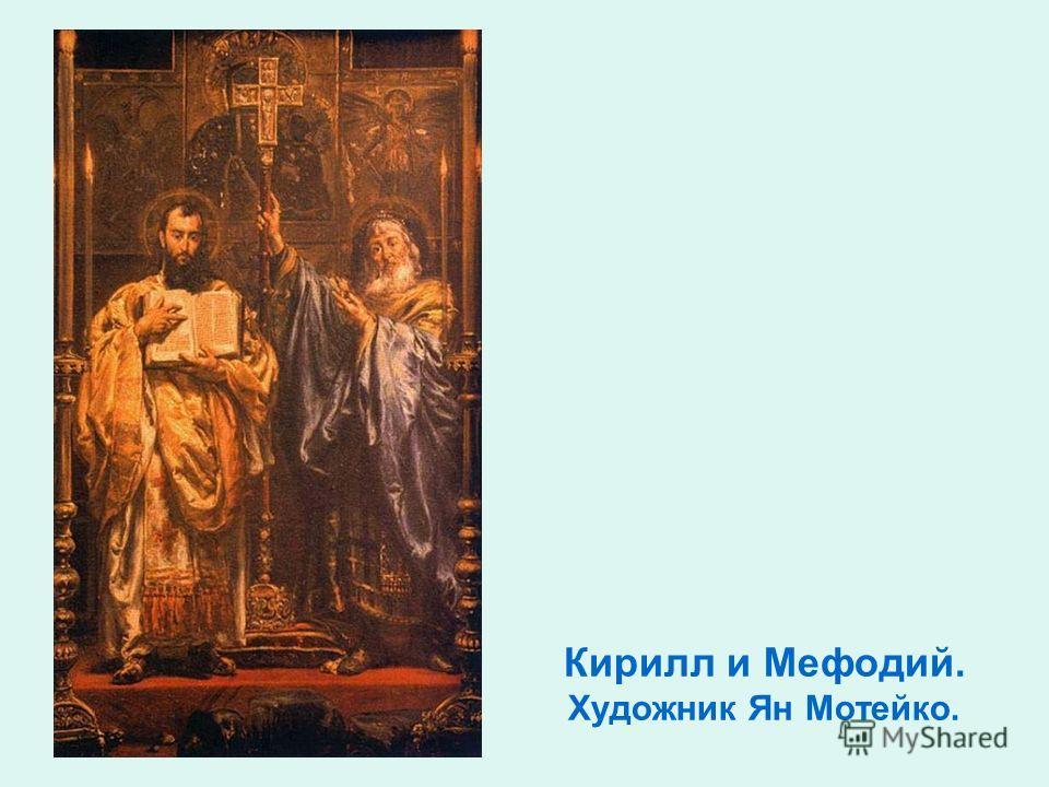 Кирилл и Мефодий. Художник Ян Мотейко.