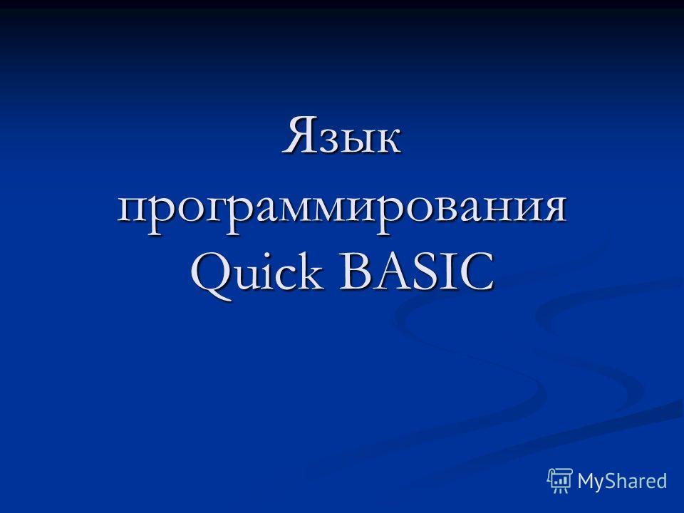 Язык программирования Quick BASIC