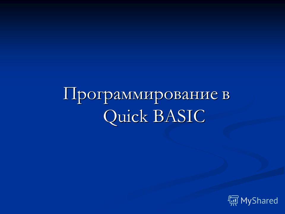 Программирование в Quick BASIC