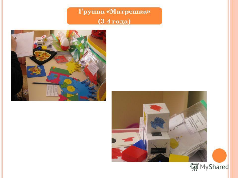 Группа «Матрешка» (3-4 года)