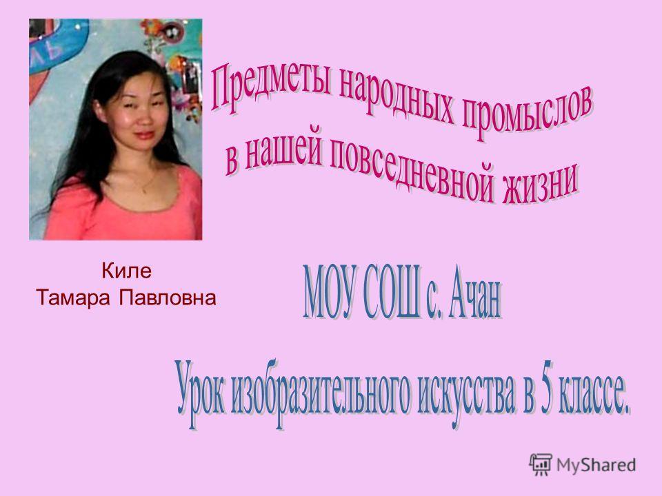 Киле Тамара Павловна