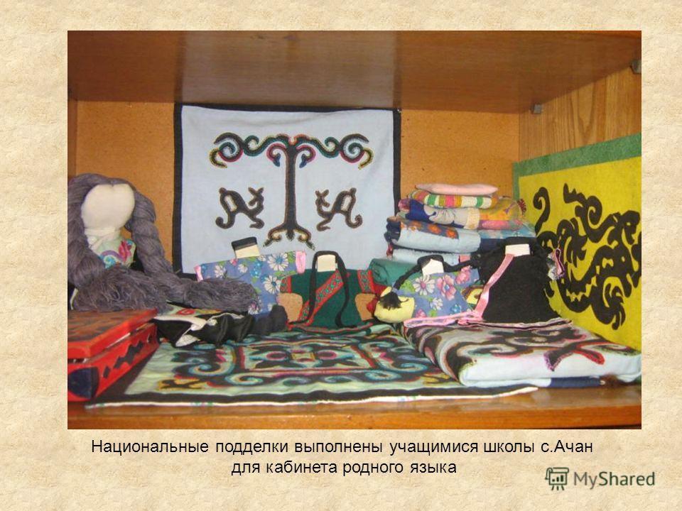 Национальные подделки выполнены учащимися школы с.Ачан для кабинета родного языка