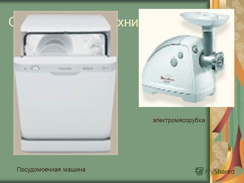 Оборудование кухни Посудомоечная машина электромясорубка