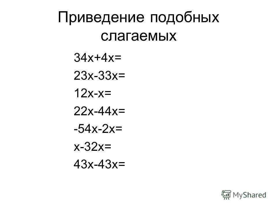 Приведение подобных слагаемых 34х+4х= 23х-33х= 12х-х= 22х-44х= -54х-2х= х-32х= 43х-43х=