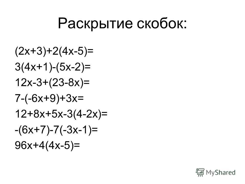 Раскрытие скобок: (2х+3)+2(4х-5)= 3(4х+1)-(5х-2)= 12х-3+(23-8х)= 7-(-6х+9)+3х= 12+8х+5х-3(4-2х)= -(6х+7)-7(-3х-1)= 96х+4(4х-5)=