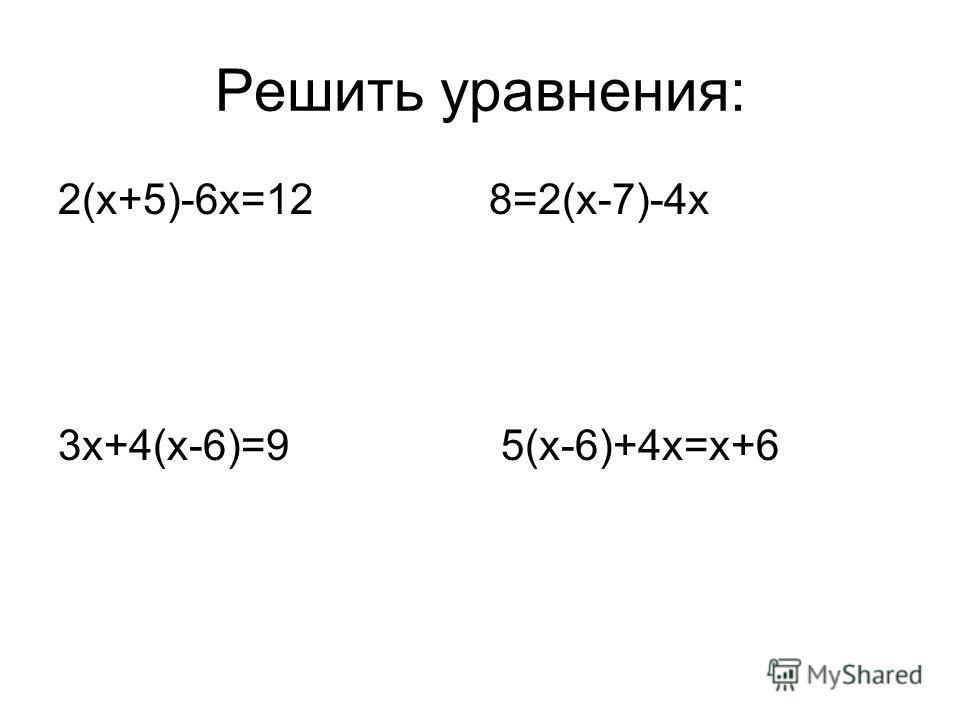Решить уравнения: 2(х+5)-6х=12 8=2(х-7)-4х 3х+4(х-6)=9 5(х-6)+4х=х+6