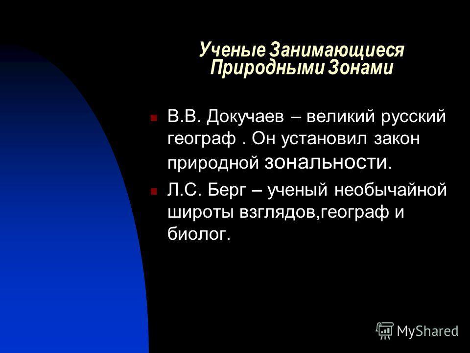 Природно-хозяйственные зоны России делятся на Арктику Тундру Лесотундру Тайгу Смешанные леса Лесостепи Степи Полупустыни Пустыни Субтропики