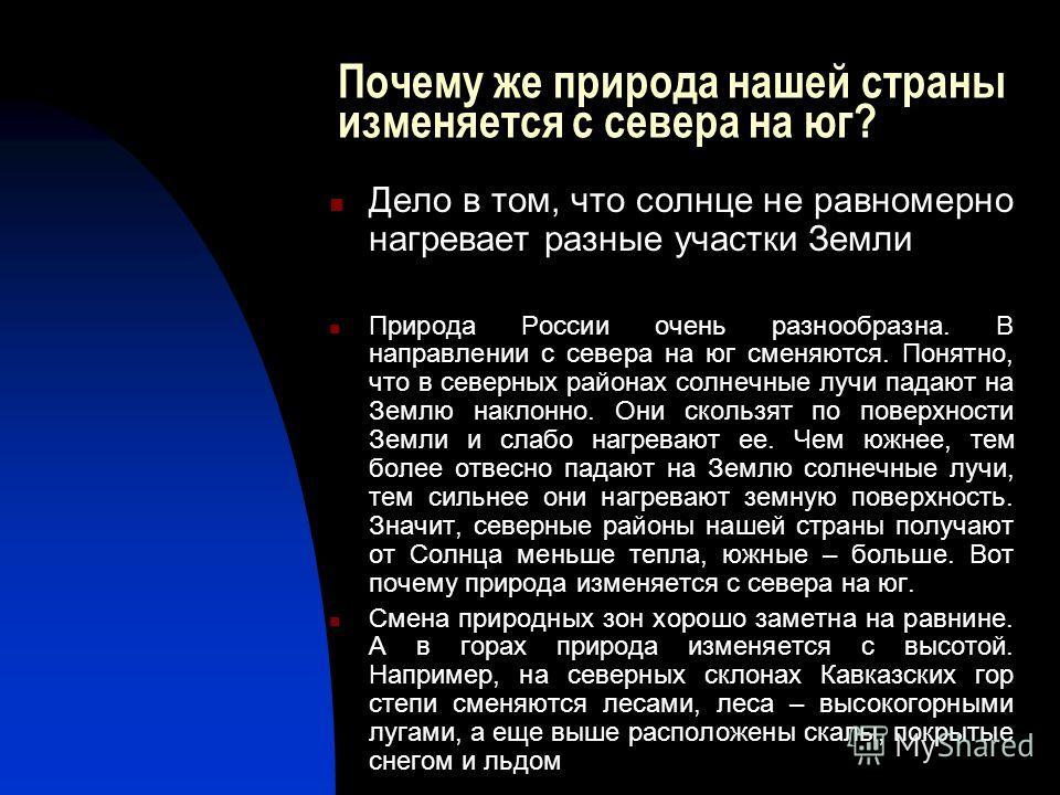 Ученые Занимающиеся Природными Зонами В.В. Докучаев – великий русский географ. Он установил закон природной зональности. Л.С. Берг – ученый необычайной широты взглядов,географ и биолог.