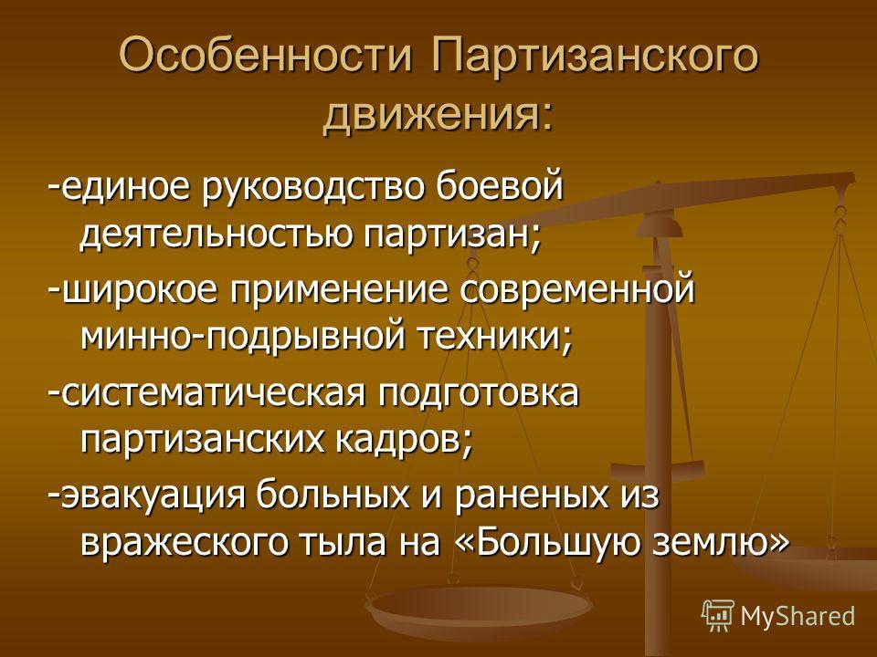 Значение партизанского движения в Великой Отечественной войне определялось большой помощью регулярным войскам, которую оно оказывало в достижении победы над врагом…
