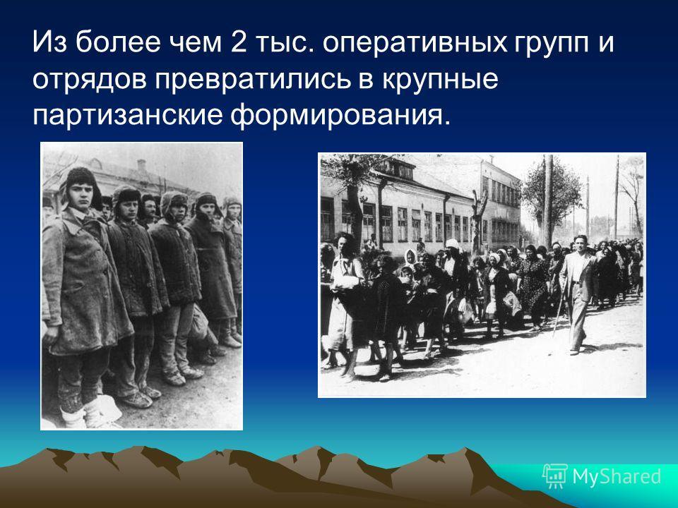 В Большой Советской Энциклопедии партизанское движение определяется как один из видов борьбы народных масс за свободу и независимость своей Родины, за социальные преобразования… Задачи партизанского движения состоят в том, чтобы нанести максимальный