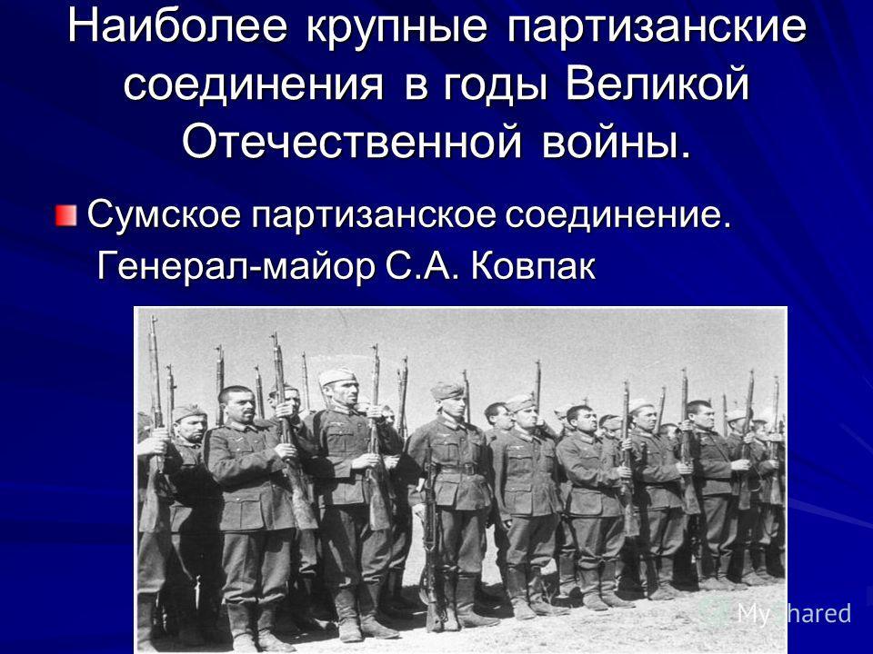 Наиболее крупные операции, проведенные в ходепартизанскогодвижения. « Рельсовая война» Операция «Концерт » БелорусскаяВоенная Операция 1944