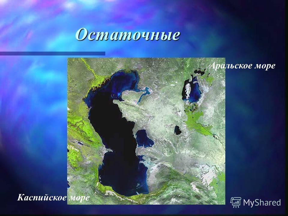 Остаточные Каспийское море Аральское море