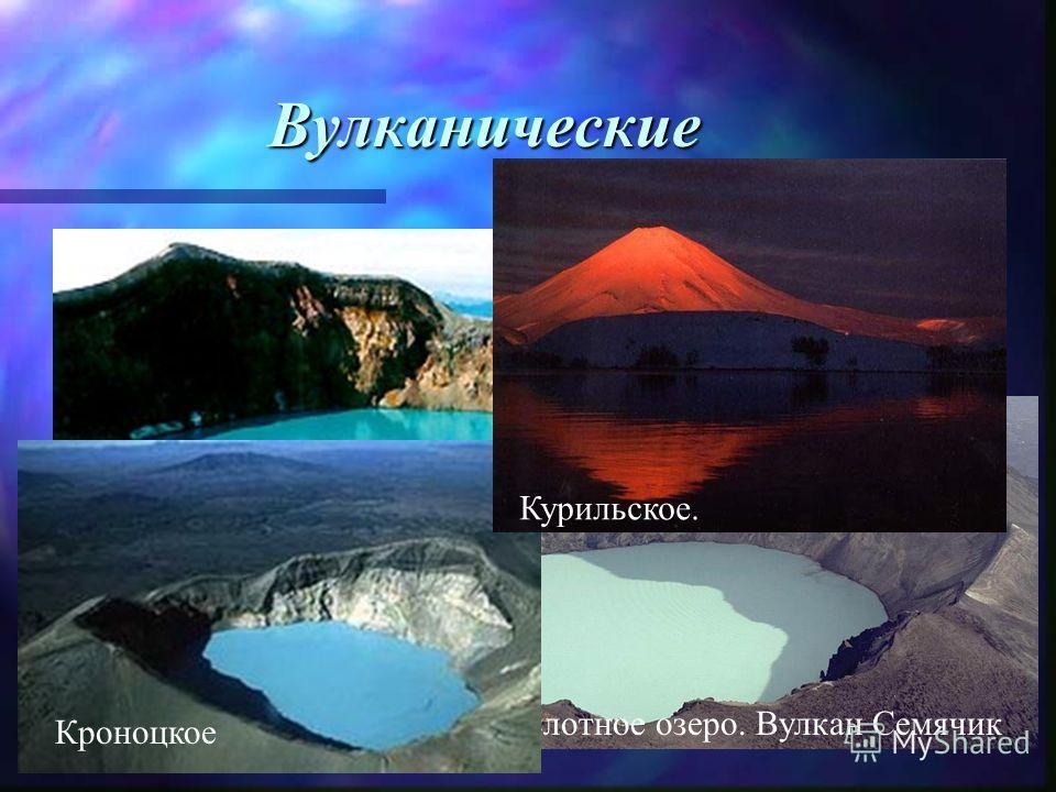 Вулканические Карымское. Камчатка. Кислотное озеро. Вулкан Семячик Кроноцкое Курильское.