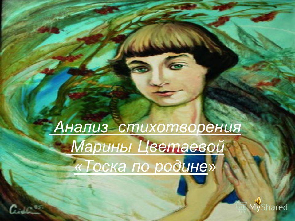 Анализ стихотворения Марины Цветаевой «Тоска по родине»