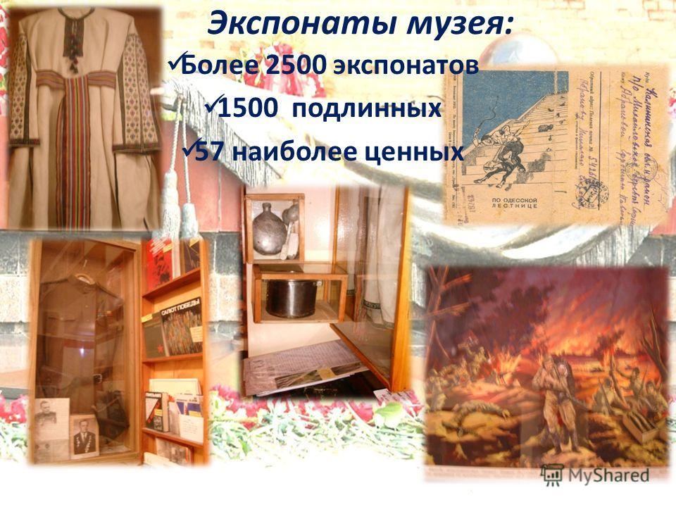 Экспонаты музея: Более 2500 экспонатов 1500 подлинных 57 наиболее ценных