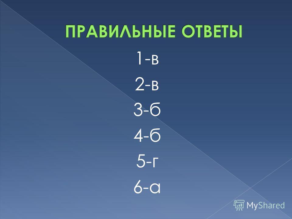 1-в 2-в 3-б 4-б 5-г 6-а