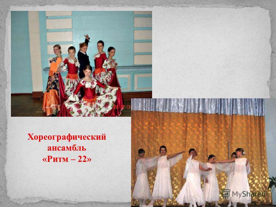 Хореографический ансамбль «Ритм – 22»