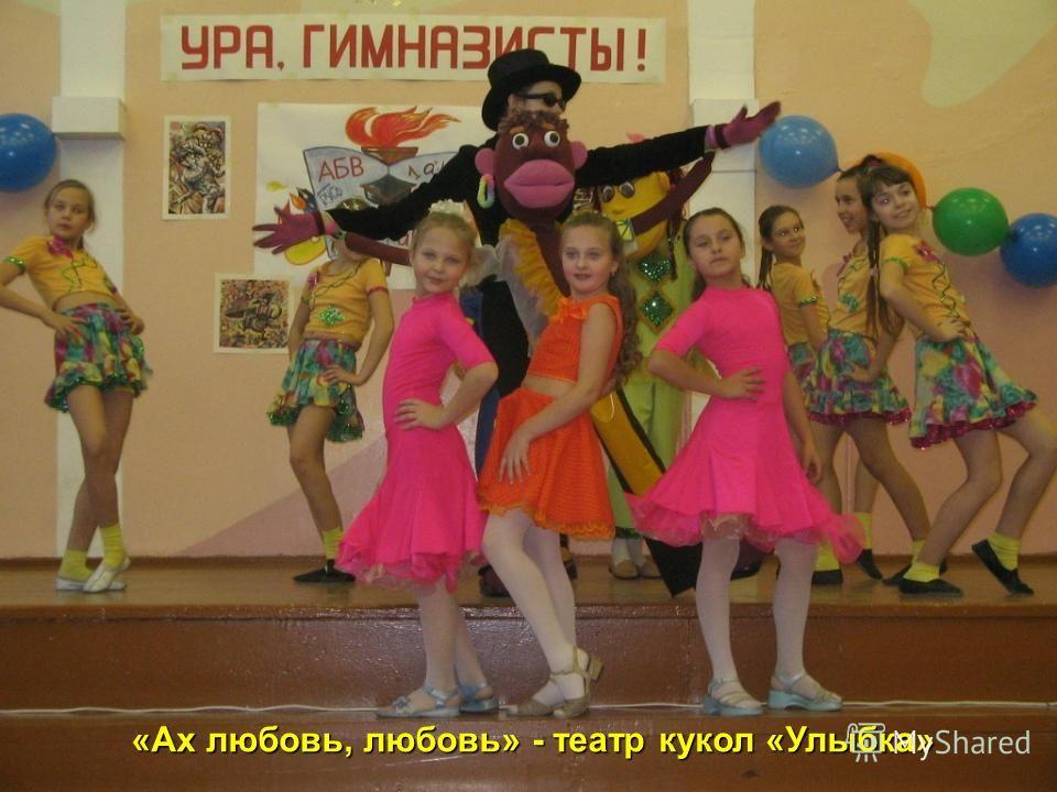 «Ах любовь, любовь» - театр кукол «Улыбка»