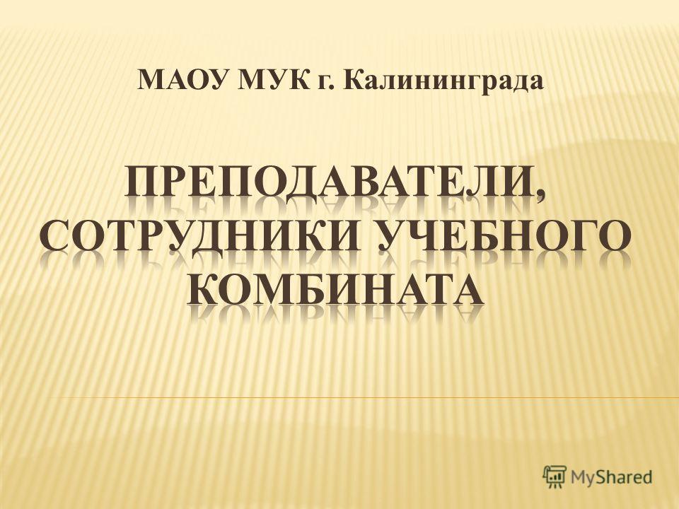МАОУ МУК г. Калининграда