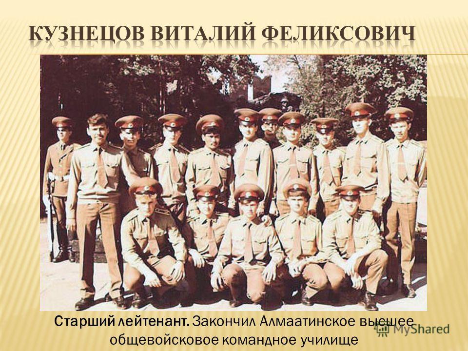 Старший лейтенант. Закончил Алмаатинское высшее общевойсковое командное училище