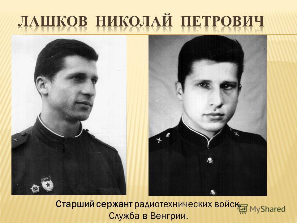 Старший сержант радиотехнических войск. Служба в Венгрии.