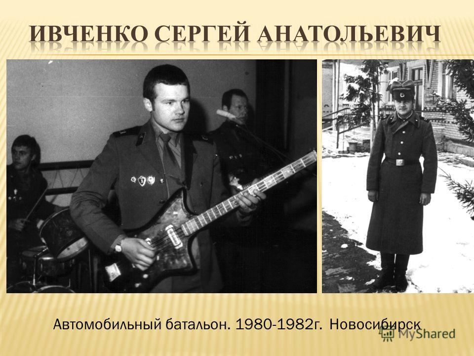 Автомобильный батальон. 1980-1982г. Новосибирск
