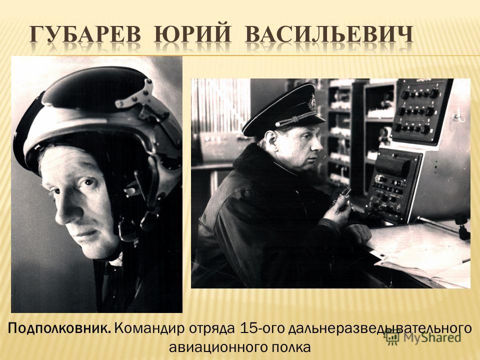 Подполковник. Командир отряда 15-ого дальнеразведывательного авиационного полка