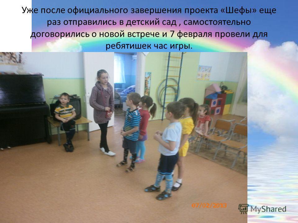 Уже после официального завершения проекта «Шефы» еще раз отправились в детский сад, самостоятельно договорились о новой встрече и 7 февраля провели для ребятишек час игры.