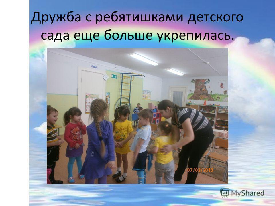 Дружба с ребятишками детского сада еще больше укрепилась.