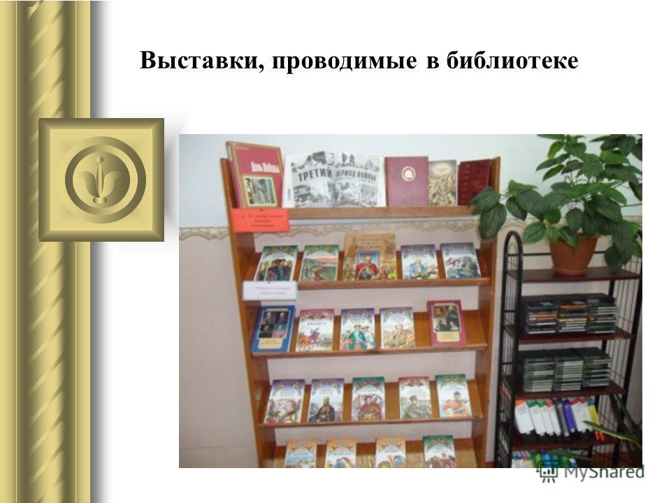 Выставки, проводимые в библиотеке