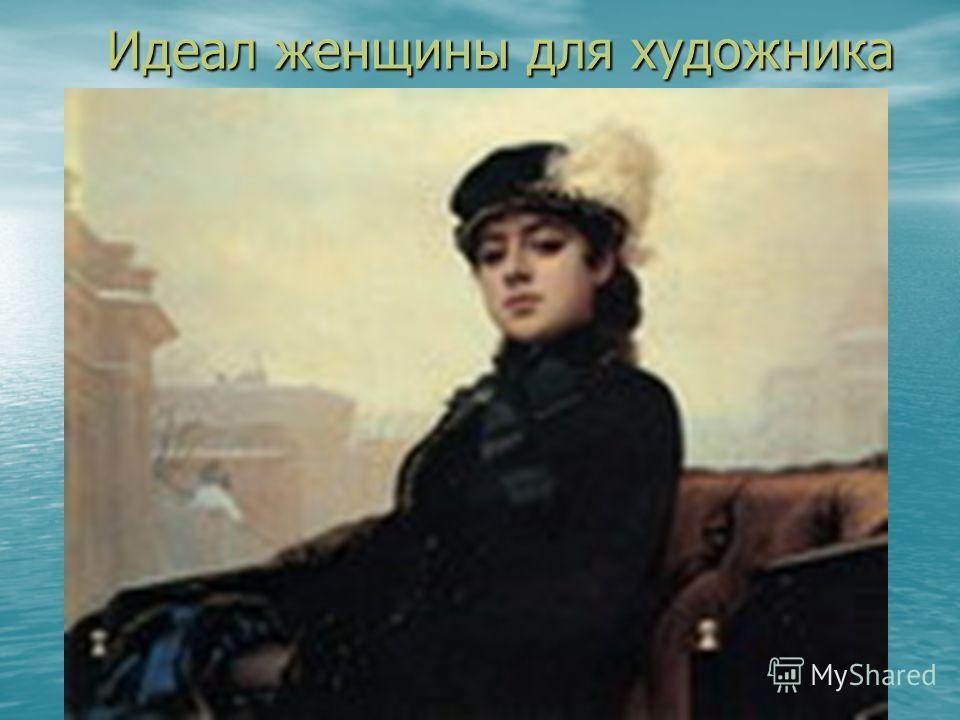 Идеал женщины для художника