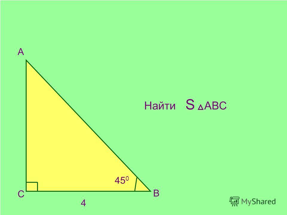 С В А 4 45 0 Найти S АВС