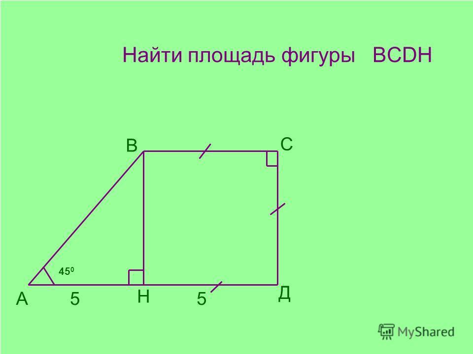 А Н Д С В 55 45 0 Найти площадь фигуры BCDH