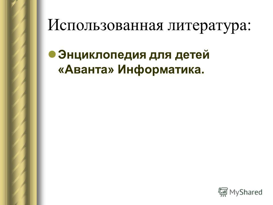 Использованная литература: Энциклопедия для детей «Аванта» Информатика.