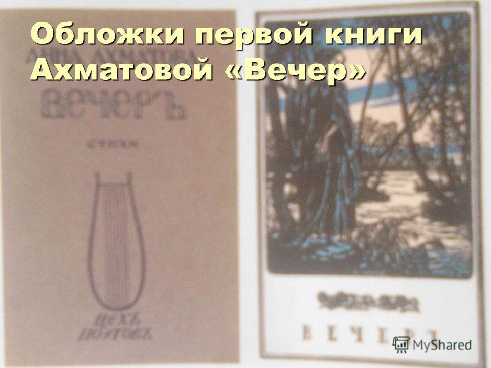 Обложки первой книги Ахматовой «Вечер»