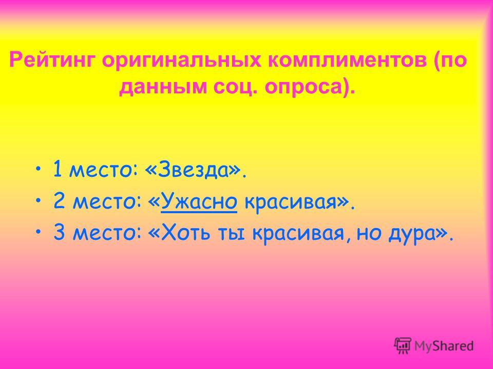 Самый эффективный комплимент. Самый эффективный комплимент-это комплимент на фоне антикомплимента себе, когда возвышая другого, мы дополнительно обращаем внимание на свой неуспех.