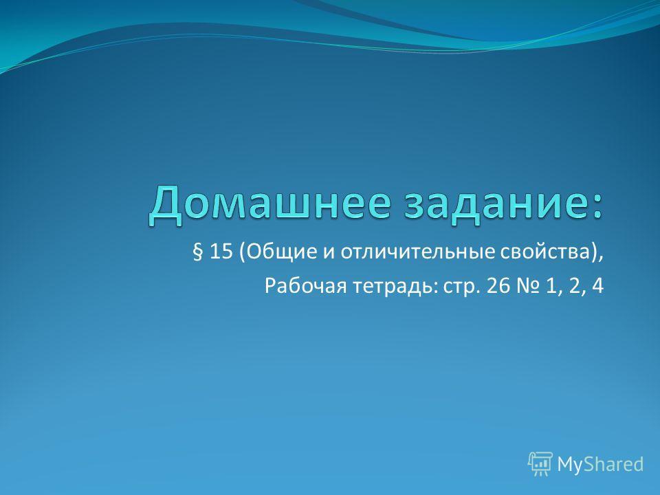 § 15 (Общие и отличительные свойства), Рабочая тетрадь: стр. 26 1, 2, 4