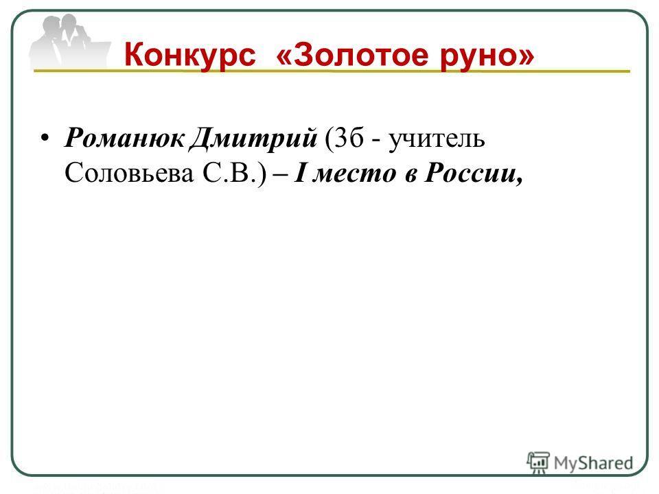 Конкурс «Золотое руно» Романюк Дмитрий (3б - учитель Соловьева С.В.) – I место в России,
