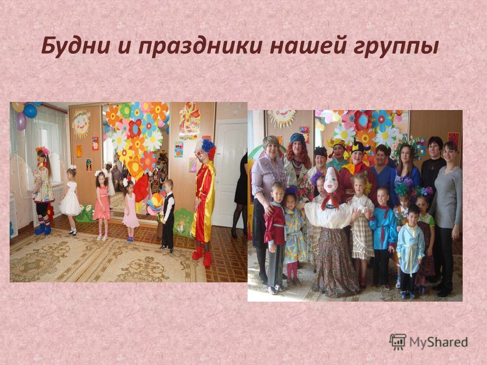 Будни и праздники нашей группы