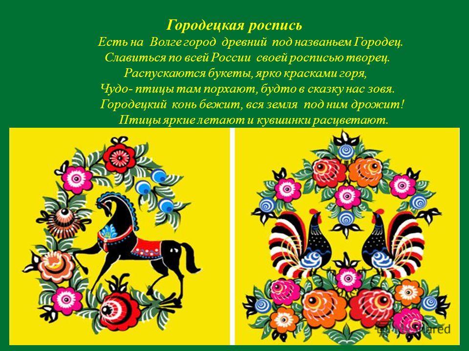 В России игрушки делали повсеместно. Создавались они не забавы ради, им приписывали особую силу – охранять, оберегать людей от всякого зла. В каждой местности птицы, кони, барышни приобретали свой особый вид. Вот и появились такие игрушки – вроде бы