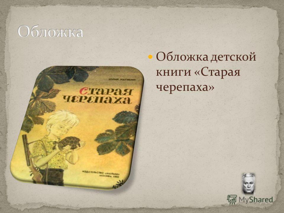 Обложка детской книги «Старая черепаха»