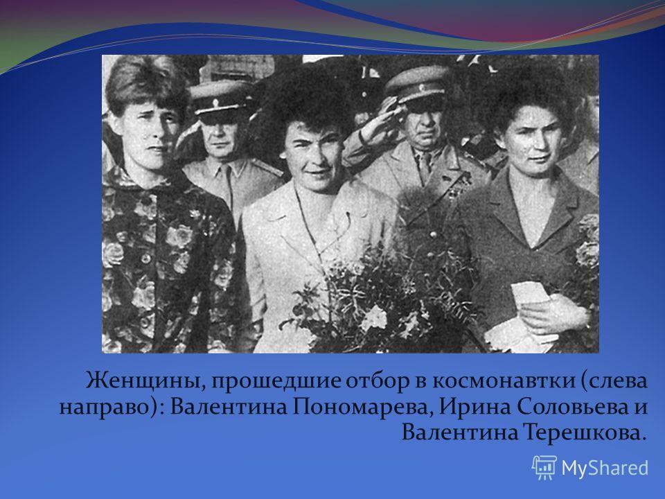 Женщины, прошедшие отбор в космонавтки (слева направо): Валентина Пономарева, Ирина Соловьева и Валентина Терешкова.