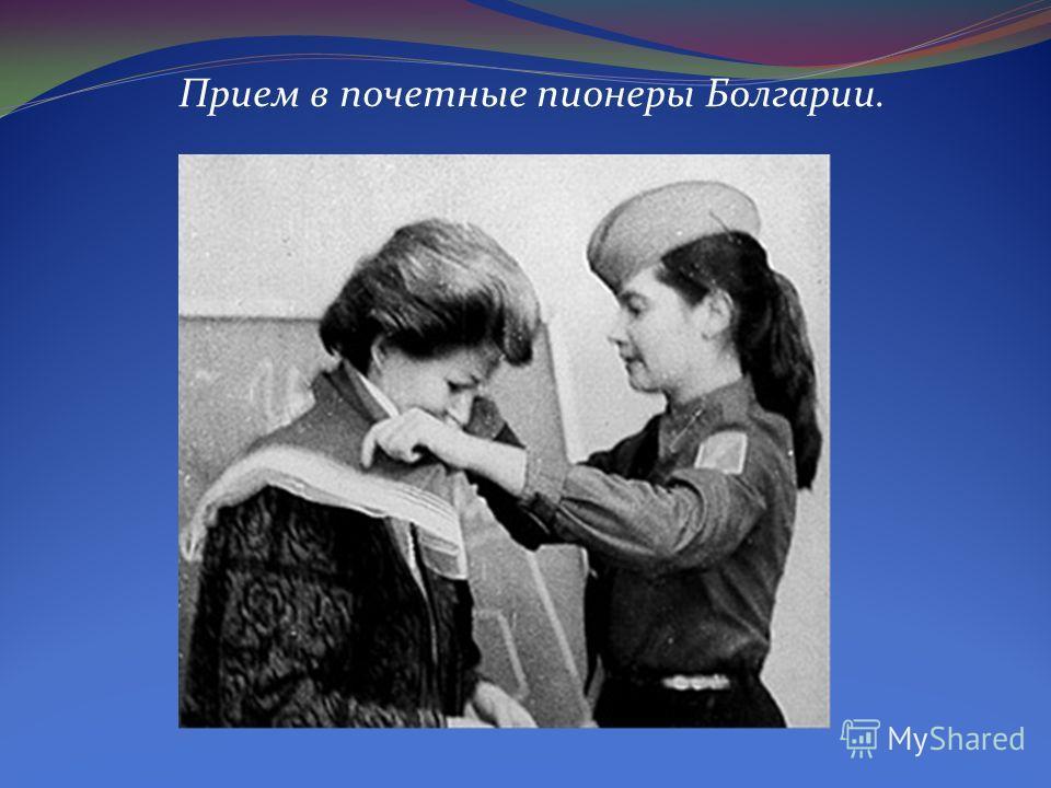 Прием в почетные пионеры Болгарии.