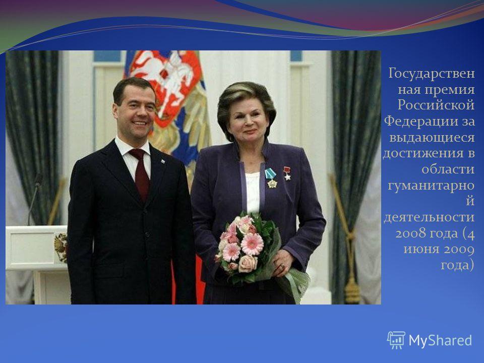 Государствен ная премия Российской Федерации за выдающиеся достижения в области гуманитарно й деятельности 2008 года (4 июня 2009 года)